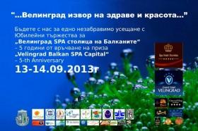 """5 години от връчването на приза """"Велинград SPA столица на Балканите"""" – 13-14.09.2013г."""