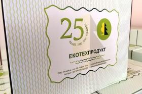 25 Години фирма Екотехпродукт – 29.08.2015г.